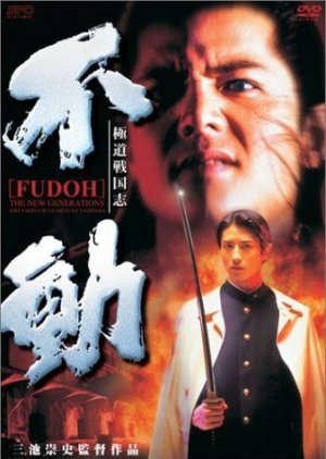 Fudoh: The New Generation (1996) poster