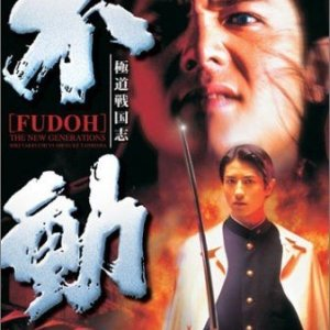 Fudoh: The New Generation (1996) photo