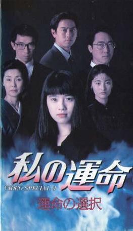 Watashi no Unmei