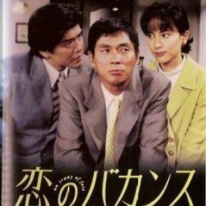 Koi no Bakansu  (1997) photo