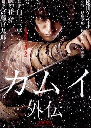 Kamui Gaiden (2009) poster