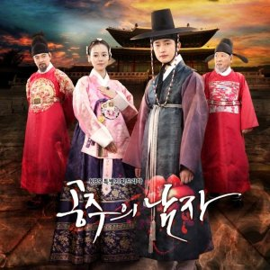 The Princess' Man Episode 13