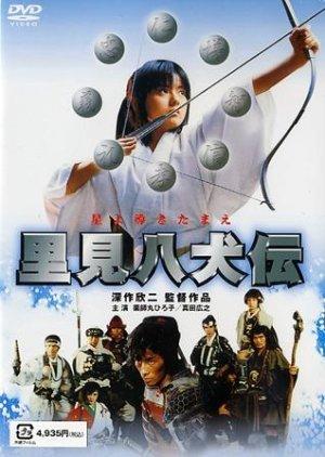Legend of the Eight Samurai (1983) poster