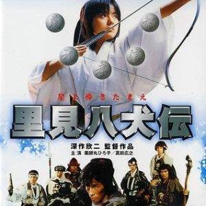 Legend of the Eight Samurai (1983) photo