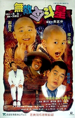 Shaolin Popey 3 (1995) poster