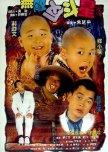 Shaolin Popey 3