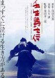 Favorite Historical Movies/Dramas