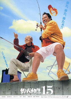 Free and Easy 15: No Tomorrow For Hama-Chan (2004) poster
