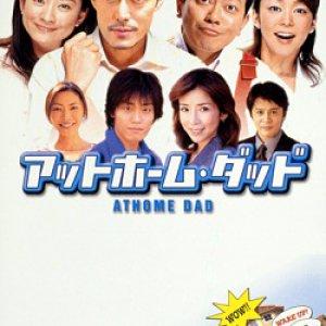 At Home Dad (2004) photo