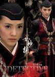 Favorite Chinese Dramas 2008