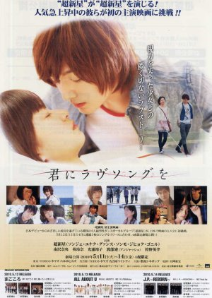 A Love Song For You (2010) poster