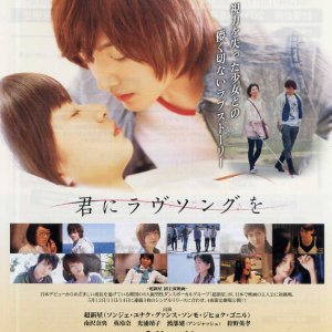 A Love Song For You (2010) photo