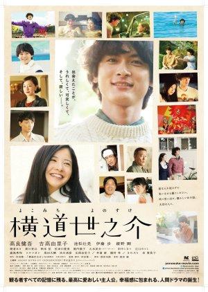 A Story of Yonosuke (2013) poster