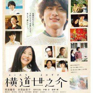 A Story of Yonosuke (2013)
