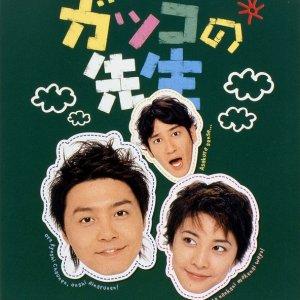 School Teachers (2001) photo