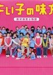 My Top 5 Japanese Dramas