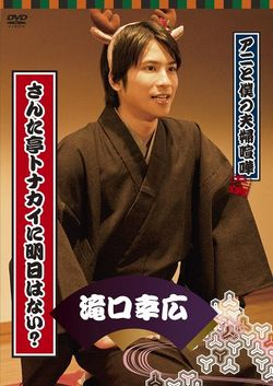 Ani to Boku no Fufugenka (2009) poster