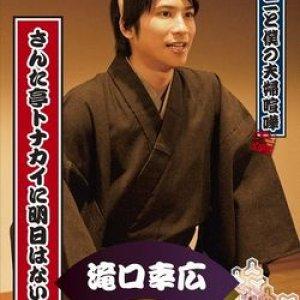 Ani to Boku no Fufugenka (2009) photo