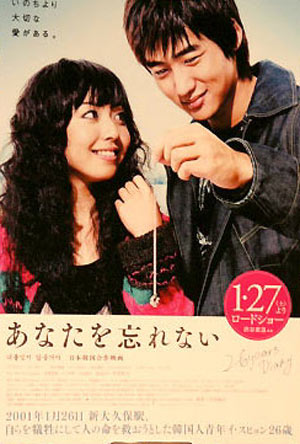 Anata wo Wasurenai (2007)