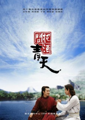 Ao Jian Jiang Hu (2006) poster