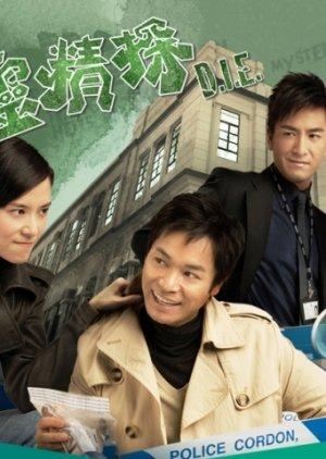 D.I.E. (2008) poster