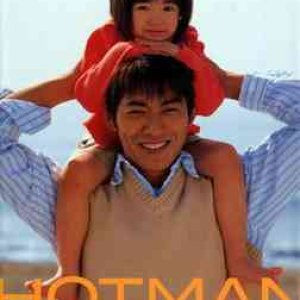 Hotman (2003) photo