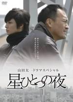 Hoshi Hitotsu no Yoru (2007) poster