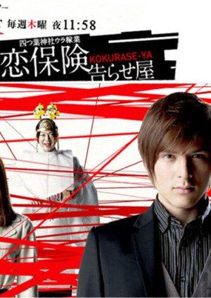 Shitsuren Hoken (2011) poster