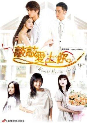 Knock Knock Loving You (2009) poster