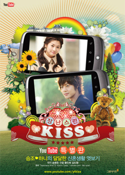 Playful Kiss YouTube Edition