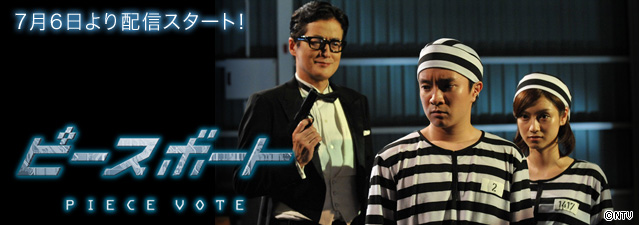 Piece Vote -Tohyo no Kakera-