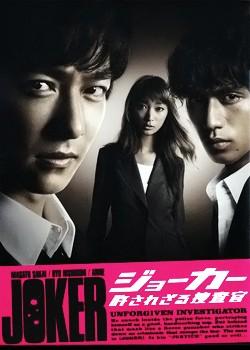 Joker: Yurusarezaru Sousakan SP (2010) poster