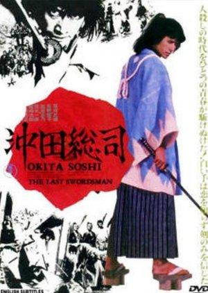Okita Souji - The Last Swordsman (1974) poster