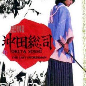 Okita Souji - The Last Swordsman (1974) photo