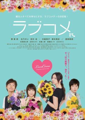 Love Come (2010) poster