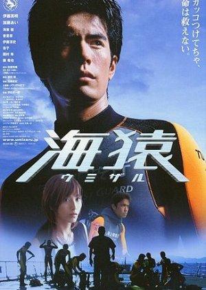 Umizaru (2004) poster