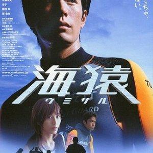 Umizaru (2004)