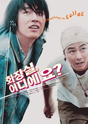 Public Toilet (2002) poster