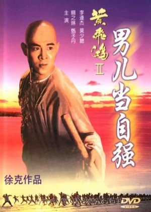 Once Upon a Time in China 2 (1992) poster