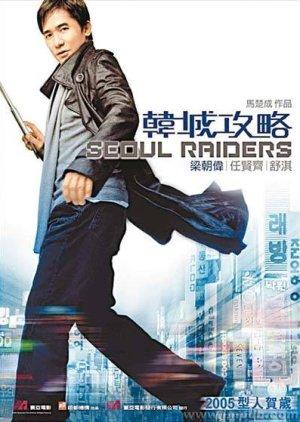 Seoul Raiders (2005) poster