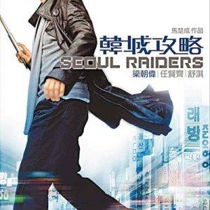 Seoul Raiders (2005) photo