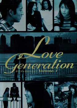 Love Generation (1997) poster