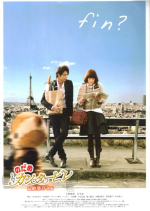 Nodame Cantabile: The Final Score - Part II (2010) poster
