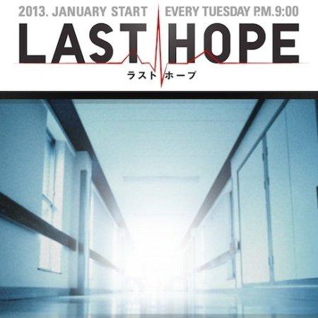 Last Hope (2013) photo