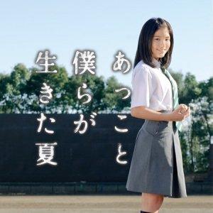 Akko to Bokura ga Ikita Natsu (2012) photo