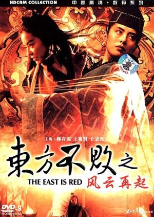 Swordsman 3: The East Is Red (1993) poster