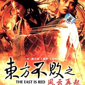 Swordsman 3: The East Is Red (1993) photo