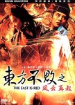 Swordsman 3: The East Is Red