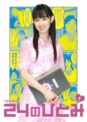 24 no Hitomi (2007) poster