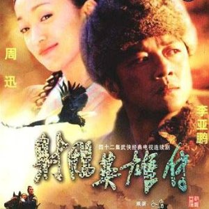 Legend of the Condor Heroes (2003) photo